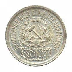 Монета 15 копеек 1923 года
