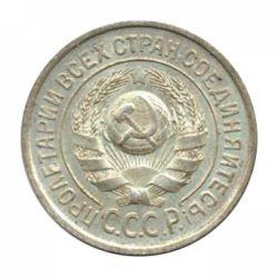 Монета 15 копеек 1924 года