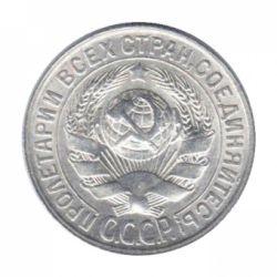 Монета 15 копеек 1928 года