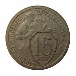 Монета 15 копеек 1931 года