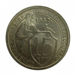 Монета 15 копеек 1932 года