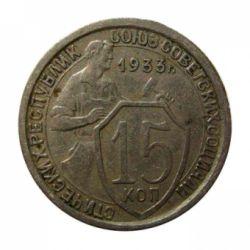 Монета 15 копеек 1933 года