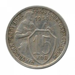 Монета 15 копеек 1934 года