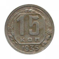 Монета 15 копеек 1935 года