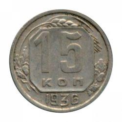 Монета 15 копеек 1936 года