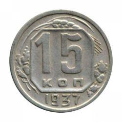 Монета 15 копеек 1937 года
