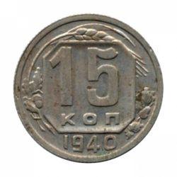 Монета 15 копеек 1940 года