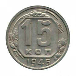 Монета 15 копеек 1946 года