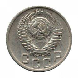 Монета 15 копеек 1948 года