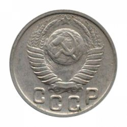 Монета 15 копеек 1949 года