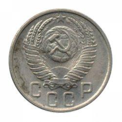 Монета 15 копеек 1954 года