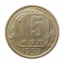 Монета 15 копеек 1956 года