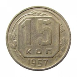 Монета 15 копеек 1957 года