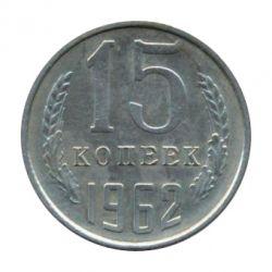 Монета 15 копеек 1962 года