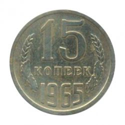 Монета 15 копеек 1965 года