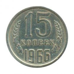 Монета 15 копеек 1966 года