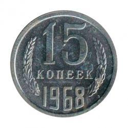 Монета 15 копеек 1968 года