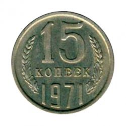 Монета 15 копеек 1971 года