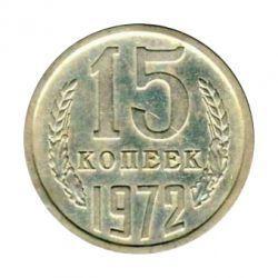 Монета 15 копеек 1972 года