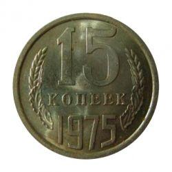 Монета 15 копеек 1975 года