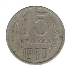 Монета 15 копеек 1980 года