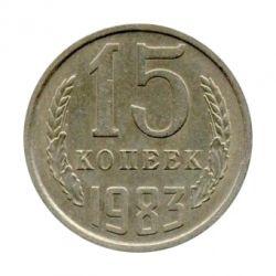 Монета 15 копеек 1983 года