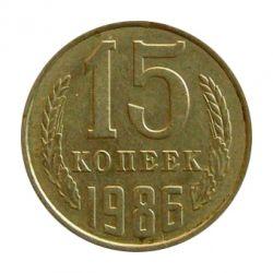 Монета 15 копеек 1986 года