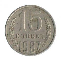 Монета 15 копеек 1987 года