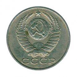 Монета 15 копеек 1989 года