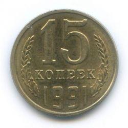 Монета 15 копеек 1991 года