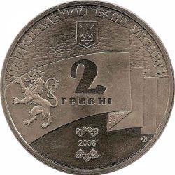 """Монета """"90 лет образования Западно-Украинской Народной Республики"""""""