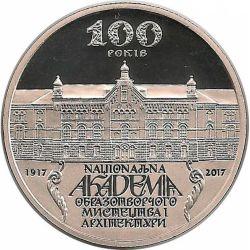 Монета 100 лет Национальной академии изобразительного искусства и архитектуры