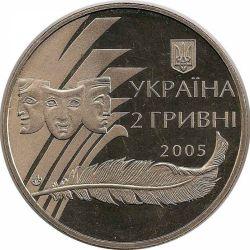 "Монета ""Александр Корнейчук"""