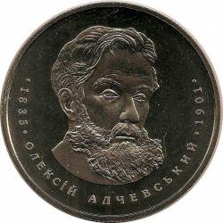 "Монета ""Алексей Алчевский"""