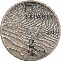 """Монета """"Алешковские пески"""""""