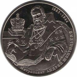 "Монета ""Андрей Шептицкий"""