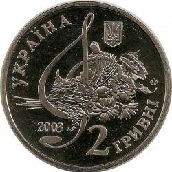 """Монета """"Борис Гмыря"""""""