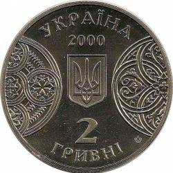 """Монета """"125 лет Черновицкому государственному университету"""""""
