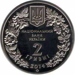 "Монета ""Цикламен Косько (Кузнецова)"""