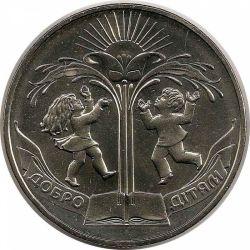 "Монета ""Добро— детям"""