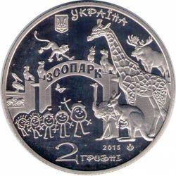 """Монета """"120 лет Харьковскому зоопарку"""""""