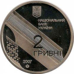 """Монета """"Иван Багряный"""""""