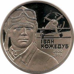 "Монета ""Иван Кожедуб"""