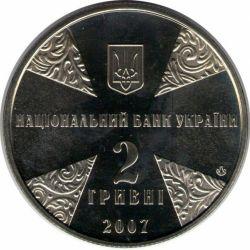 """Монета """"Иван Огиенко"""""""