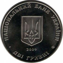 "Монета ""Константин Левицкий"""