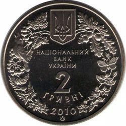 """Монета """"Ковыль украинский"""""""