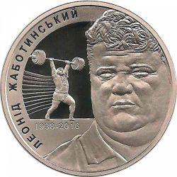 Монета Леонид Жаботинский