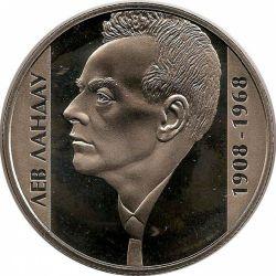 "Монета ""Лев Ландау"""