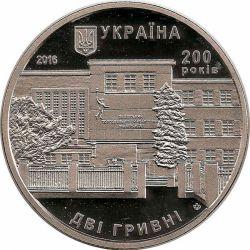 """Монета """"Львовский торгово-экономический университет"""""""