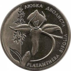 """Монета """"Любка двулистная"""""""